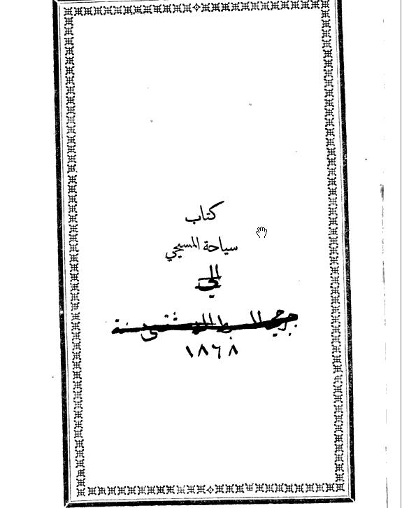 BunyanArabe1