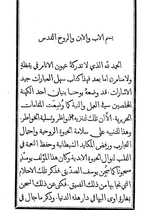 BunyanArabe2