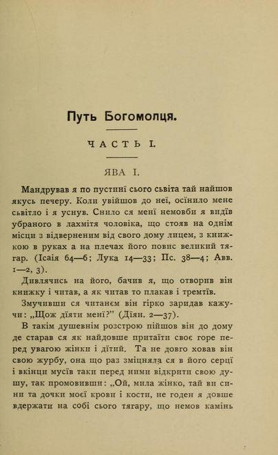 BunyanRussian3